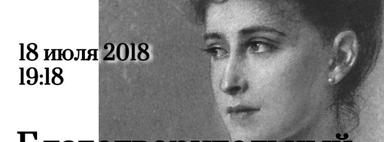 Zarentage 1918 2018 Querformat 8