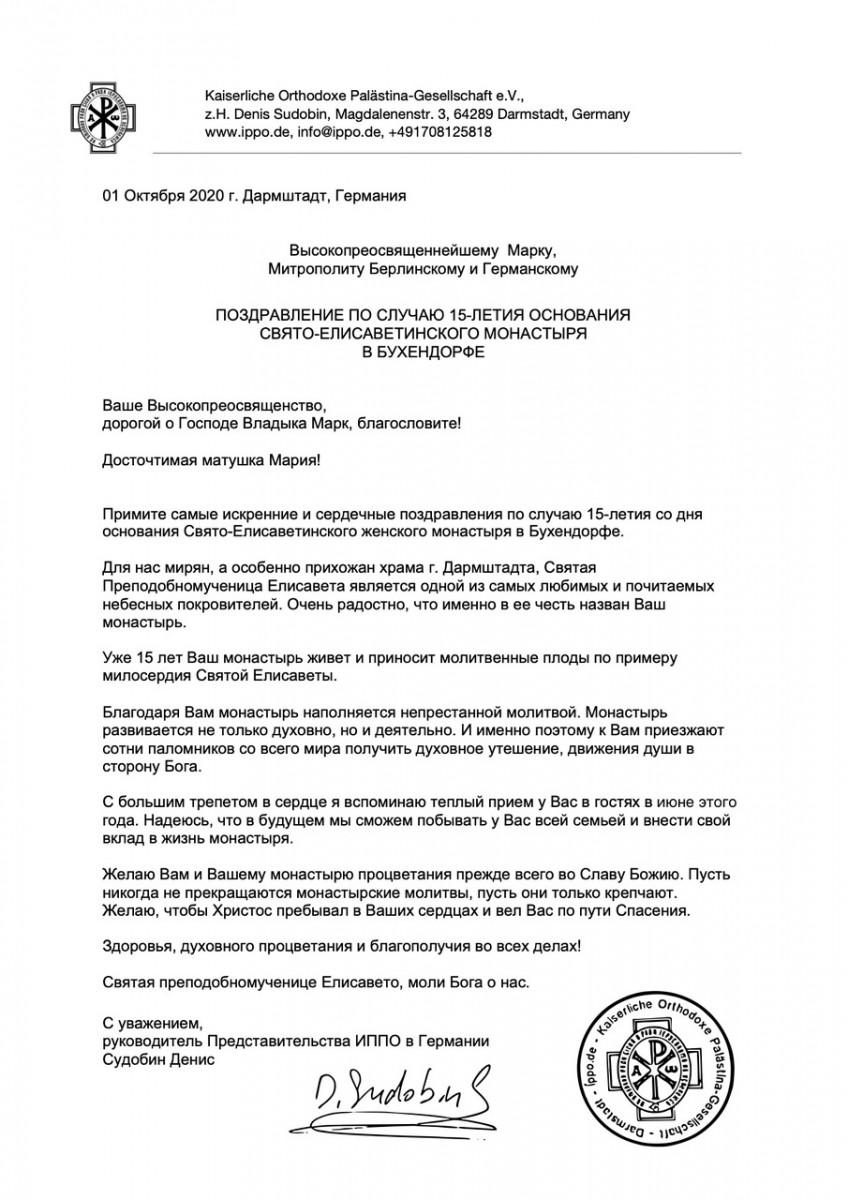 201001 Поздравления 15 летие Свято Елисаветинского монастыря