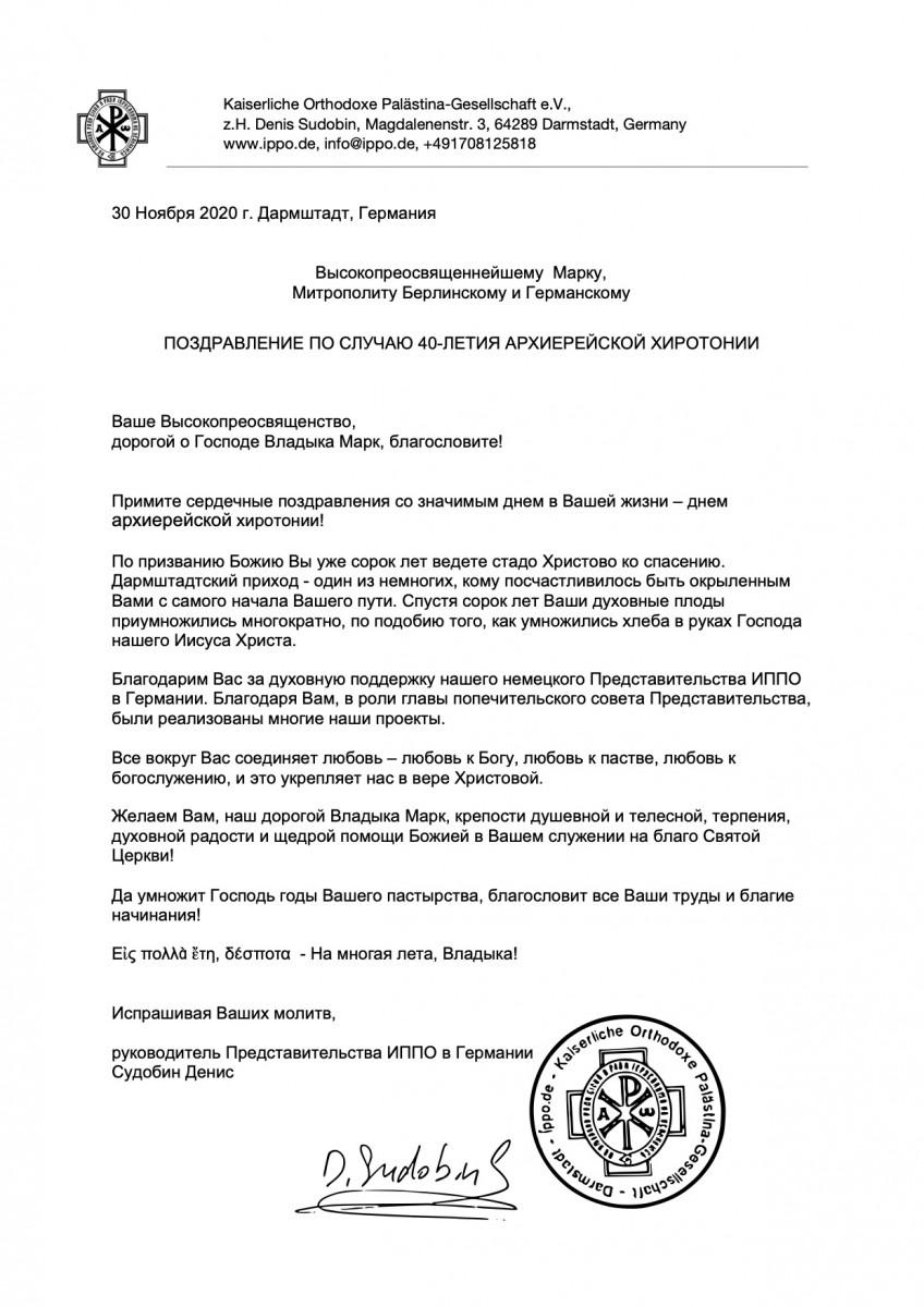 201130 Поздравление 40 летие Хиротонии ИППО