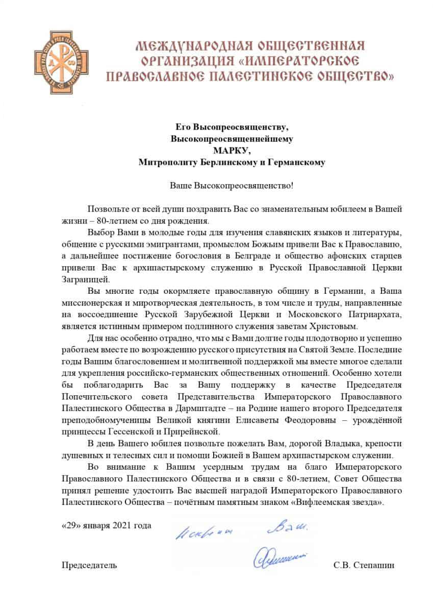 Поздравление митрополиту Марку Берлинскому и Германскому от С В Степашина page 0001 2